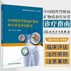 中国慢性病矿物质和骨异常诊治指南 国家疾病临床医学研究S
