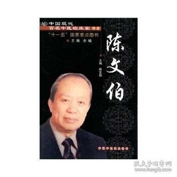陈文伯 陈文伯 余靖 医学 中医 中医临床 中国中医药出版S