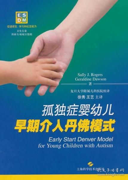 S 孤症婴幼儿早期介入丹佛模式 Sally J.rogers 心理学 儿童xj