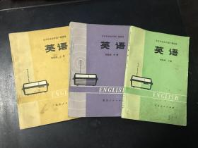 北京市业余外语广播讲座 初级班 上中下