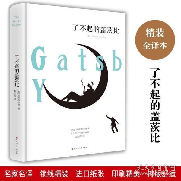 了不起的盖茨比 世界名著文学小说 青春励志小说 外国世界经典文学名著 青春文学小说 青少年中学生成人课外阅读物书籍