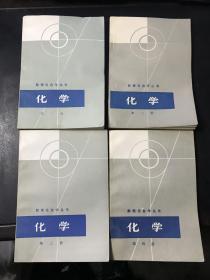 数理化自学丛书 化学 第一二三四册【全4册】(库存未使用 品相佳)