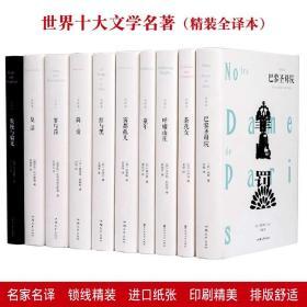 (精装)10册红与黑+呼啸山庄+罪与罚+简爱+茶花女+童年+傲慢与偏见+雾都孤儿+复活