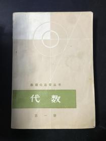 数理化自学丛书 代数 第一二册【2本合售】【库存未使用 内无写划】