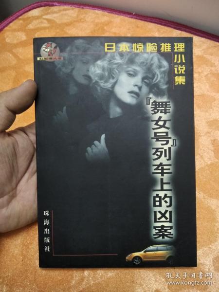 """日本惊险推理小说集 之 """"舞女号""""列车上的凶案"""