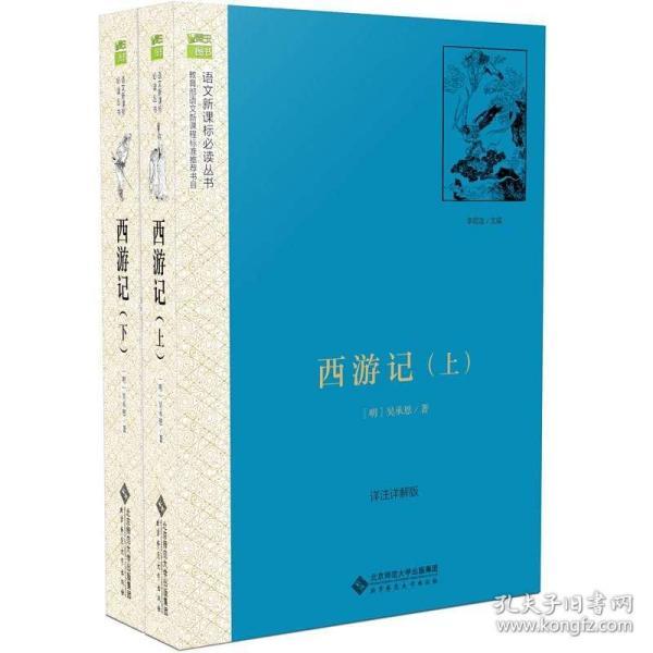 西游记/部编版快乐读书吧五年级下册推荐无障碍阅读(套装上下册