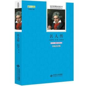 名人传/部编版语文教材八年级推荐阅读