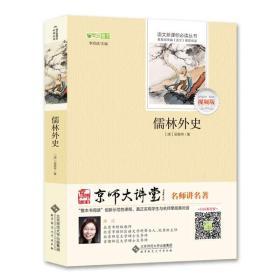 儒林外史/部编教材九年级下必读 北师大出版社视频版