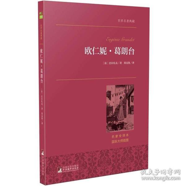 世界名著典藏:欧仁妮·葛朗台