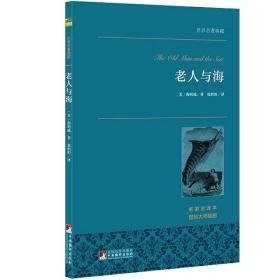世界名著典藏:老人与海