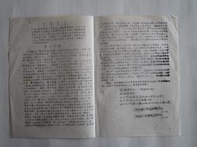 文革油印传单:上海柴油机厂革命造反联合司令部严正声明(1967年)