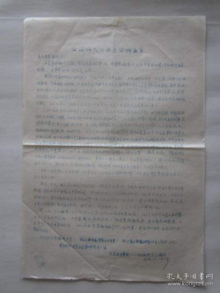 文革油印传单:五论伟大的红色恐怖万岁——北京电力学校八一八红卫兵于湛江翻印,1966年10月13日(8开)