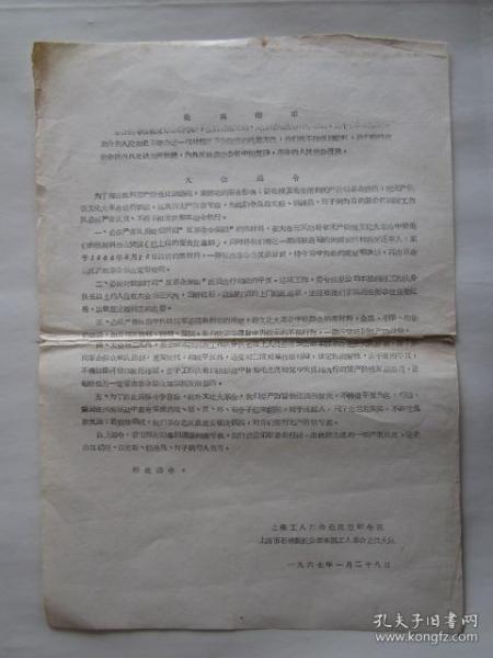 文革大会通令——上海工人革命造反总司令部、上海市石油煤炭公司本部工人革命造反大队通令,1967年1月28日(8开)