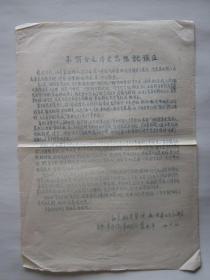 文革油印传单:不符合毛泽东思想就该反——北京航空学院毛泽东主义红卫兵,1966年9月12日;8开