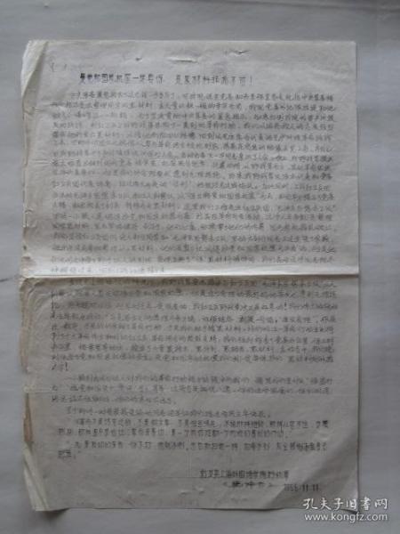 文革油印传单:是党和国际机密一定要保,是黑材料非抢不可!——红卫兵上海外国语学院野战军《乾坤赤》,1966年11月11日(8开)