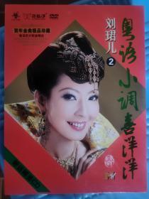 刘珺儿 粤语小调喜洋洋2 DVD CD