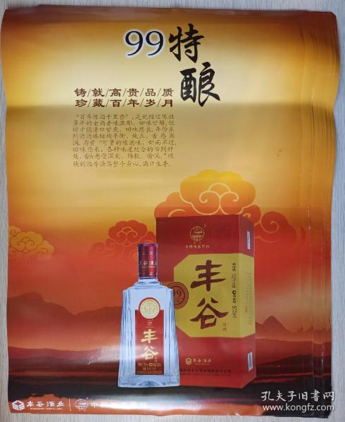 4开丰谷酒广告画25张