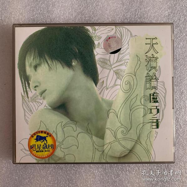 卢巧音  天演论  双碟VCD