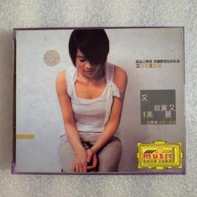 江美琪  又寂寞又美丽  双碟VCD