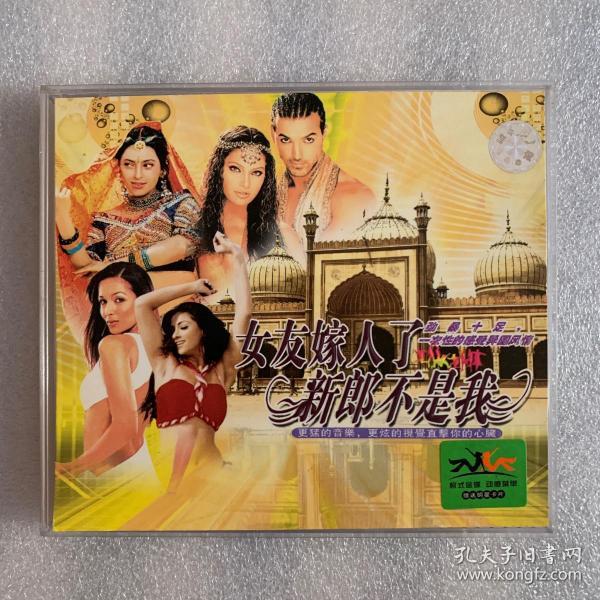 印度神曲  女友嫁人了新郎不是我  双碟VCD