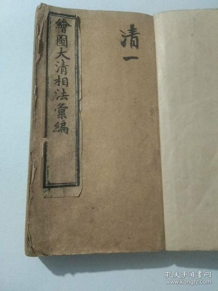 绘图大清相法汇编【光绪乙巳年 1905年 上海紫来阁节记书庄  石印,四卷  续卷   四册全,合订在一起,袖珍版】