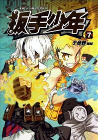 扳手少年(7)/漫画SHOW精品图书系列--正版全新