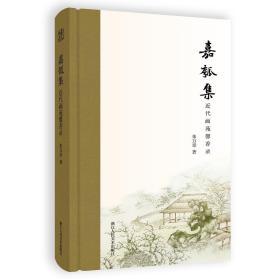 毛边本·朱万章先生签名钤印《嘉瓠集:近代画苑馨香录》(精装,一版一印)   包邮(不含新疆、西藏)