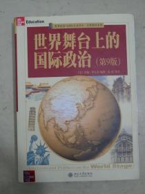 世界舞台上的国际政治(第9版)