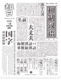 知日28 和制汉语(第3版)