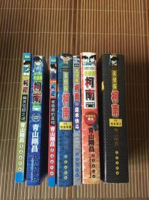 名侦探柯南特别编辑漫画精选