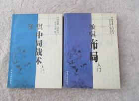 中国象棋入门丛书:象棋布局入门+象棋中局战术入门(2本合售)