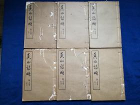 民国线装铅印本广东香山县地方文献 《香山诗略》 六册十二卷全