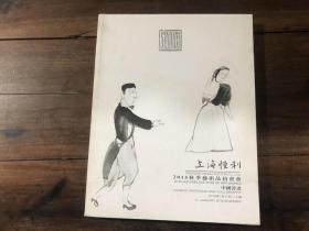 上海恒利2015秋季艺术品拍卖会 中国书画