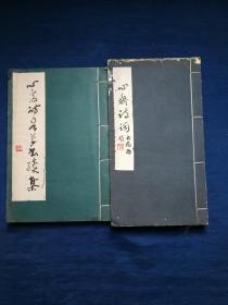 广东地方诗词文献《心斋诗词》《心斋诗词草书续集》两册全