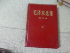 毛泽东选集 第四卷(小16开) 精装本1969年一版一印