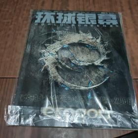 环球银幕2006/12(235)