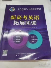 新高考英语拓展阅读
