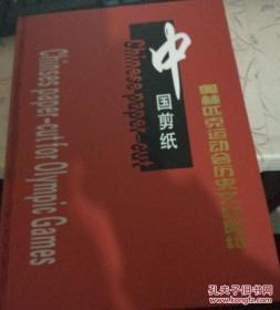 中国剪纸奥林匹克运动会历史文化剪纸 从一届到二十九届
