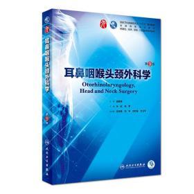 耳鼻喉科头颈外科学第9版/本科临床
