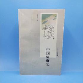 中国流氓史(一版一印5100册)