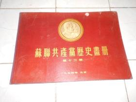 苏联共产党历史画册【2-14册4开有函套,内页全】