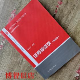 证券投资学第5版第五版霍文文 高等教育出版社9787040478303