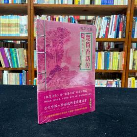 古龙文集:楚留香新传 3:桃花传奇(河南文艺出版社 2013年一版一印)