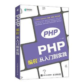 PHP编程从入门到实践 PHP从零基础到项目实践php程序开发设计网站编程 php编程基础
