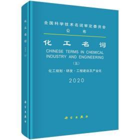 9787030672414-dy-化学名词.5.化工规划.研发.工程建设及产业化2020