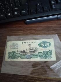 1960年贰圆纸币【3罗马】