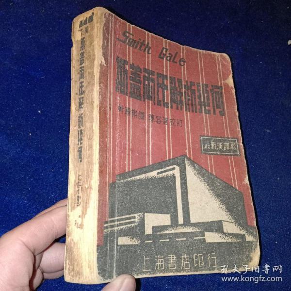 汉译斯盖二氏解析几何学(自然旧)书内有笔迹,见图