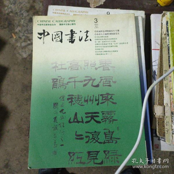 中国书法2005年3.8.9.10共4期合售