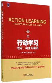 正版新书 行动学习:理论、实务与案例:华章精品教材 高松 等著
