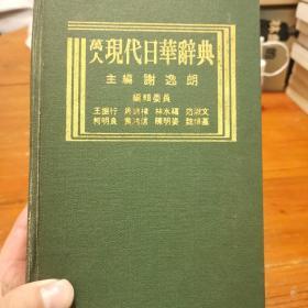 万人现代日华辞典